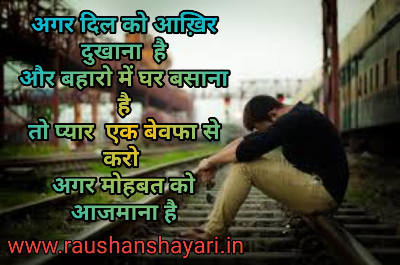 bewfa shayari in hindi raushanshayari bewafa shayari photo status