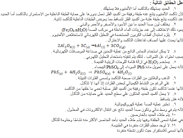 اسئلة مقالية أحياء صف تاسع متقدم فصل أول 1442