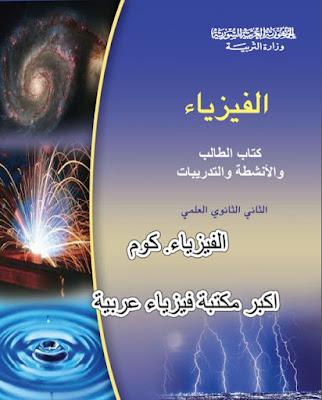 كتاب الفيزياء للصف الثاني ثانوي العلمي والانشطة والتدريبات pdf