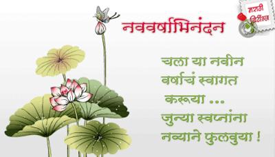 Happy new year 2020 wishes in marathi language