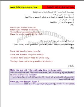 كتاب قواعد المضارع البسيط التام و الماضي البسيط وأدوات في اللغة الانجليزية