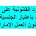 القيود القانونية على حرية التعاقد باعتبار الجنسية  وفقا لقانون العمل الإماراتي
