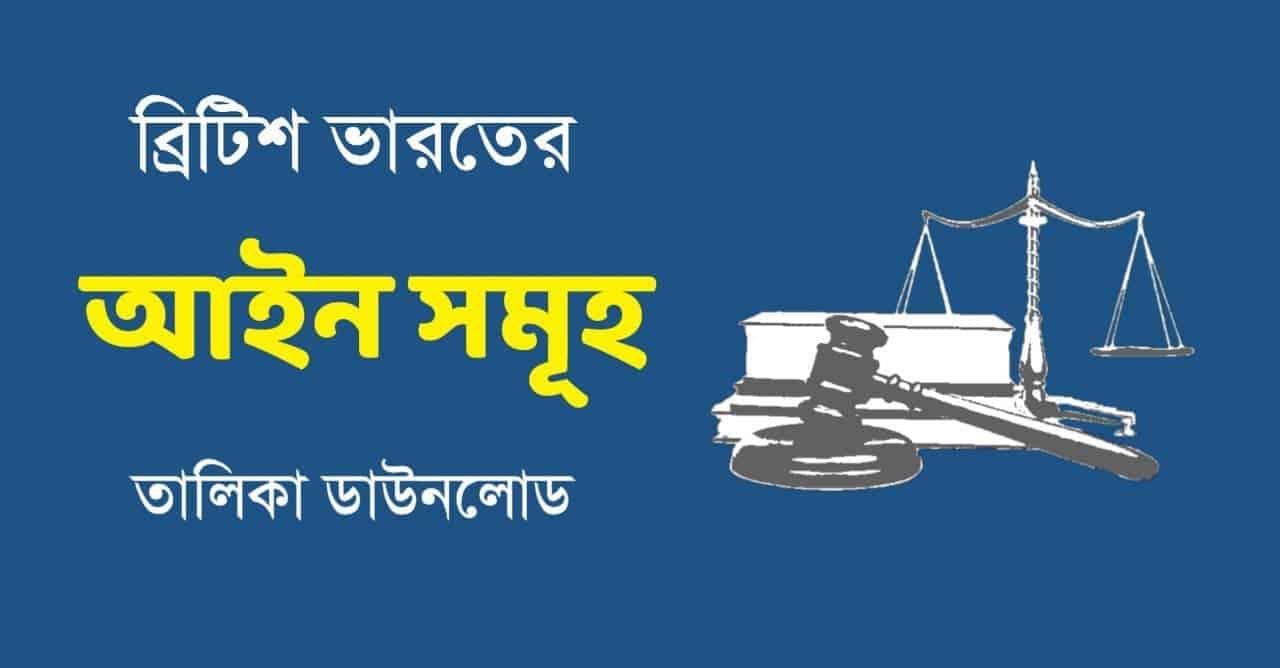 ব্রিটিশ ভারতের আইন সমূহ PDF Download