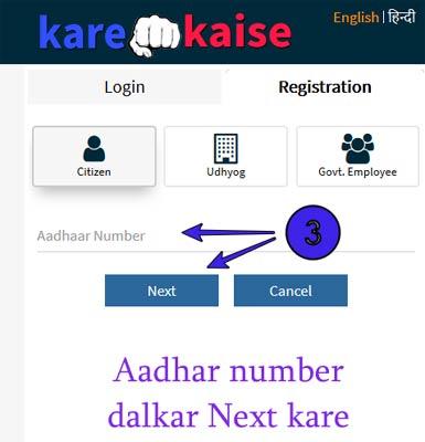 aadhar-number-dale