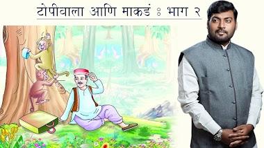 टोपीवाला आणि माकडांची (Topiwala Ani Makad) गोष्ट तुम्हाला माहिती आहे...त्याचा पुढचा भाग 2 तुम्हाला माहित आहे का ??