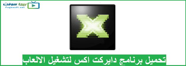 تحميل برنامج directx مجانا لتشغيل الالعاب