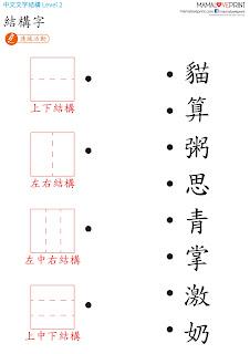 Mama Love Print K3工作紙 - 認識不同的漢字結構 Level 2 - 上中下結構字 - 中文幼稚園工作紙  Kindergarten Chinese Worksheet Free Download