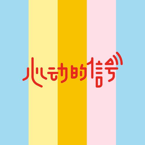Victoria Song – 心动的信号 – Single