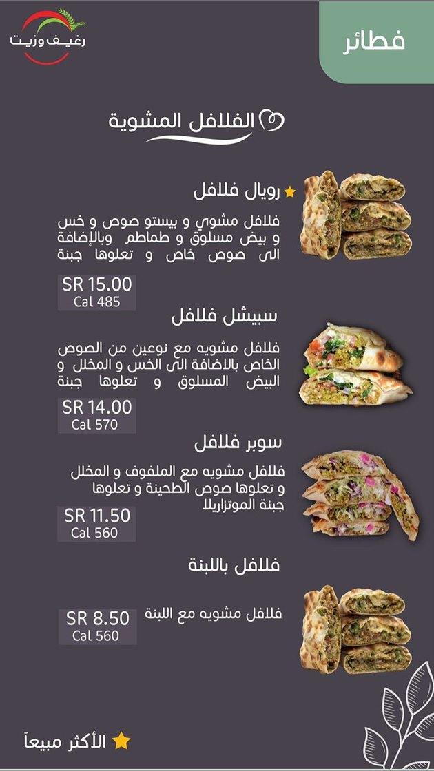 منيو مطعم رغيف وزيت