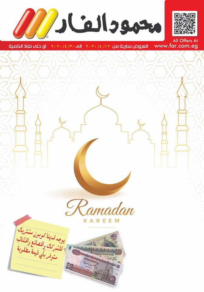 عروض محمود الفار ماركت بورسعيد من 12 ابريل حتى 30 ابريل 2020 رمضان كريم