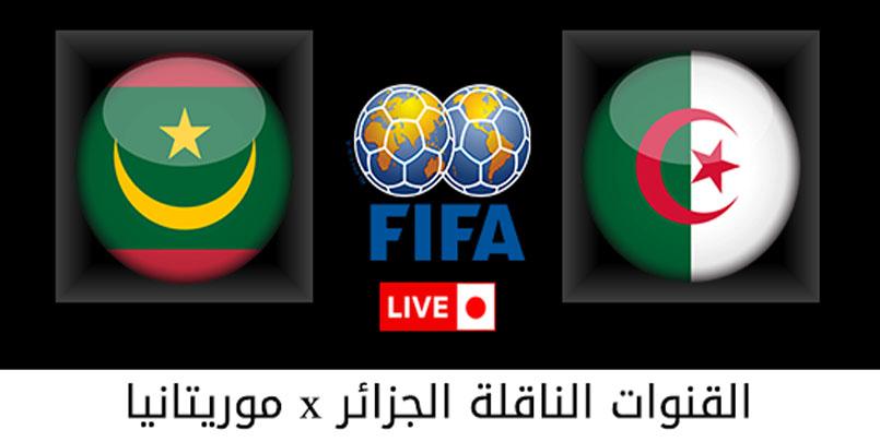 الجزائر - موريتانيا+موريطانيا+الجزائر+موعد مباراة الجزائر وموريتانيا الودية والقنوات الناقلة | Goal.com+تردد الأرضية+موعد مباراة منتخب الجزائر ضد موريتانيا الودية+algérie vs Mauritanie+live hd