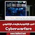 تعريف الحرب الإلكترونية والإرهاب الإلكتروني Cyberwarfare