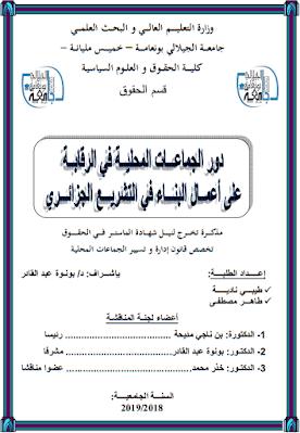 مذكرة ماستر: دور الجماعات المحلية في الرقابة على أعمال البناء في التشريع الجزائري PDF