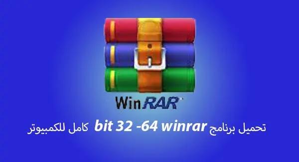 تحميل برنامج winrar 64- 32 bit  كامل للكمبيوتر