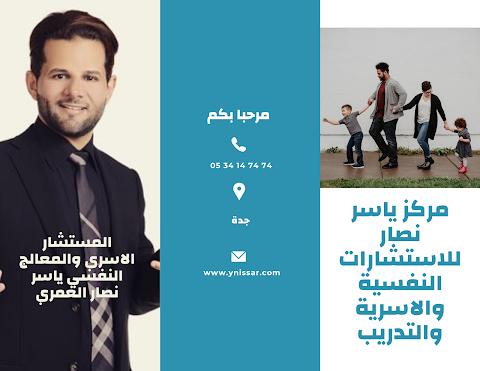 أفضل مستشار أسري في جدة والسعودية ياصر نصار 0557373131