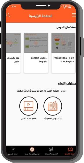 Darisni - Smartphone Learning App