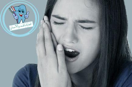طريقه تخفف الم الاسنان