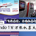 Malindo 1百万张机票大减价!飞往泰国、台北机票都有便宜!