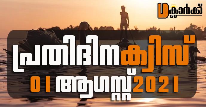 Kerala PSC | 01 Aug 2021 | Online LD Clerk Exam Preparation - Quiz-80