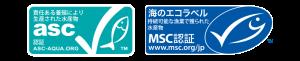 MSC・ASCマーク