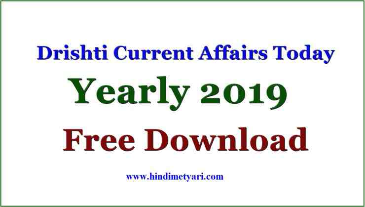 Drishti Current Affairs Today Varshiki (Yearly) 2019 Hindi pdf Download