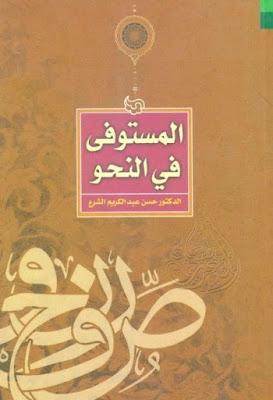 المستوفى في النحو - حسن الشرع , pdf