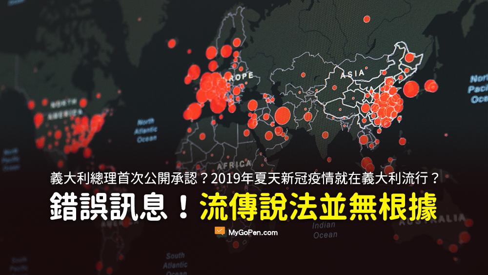 意大利總理首次承認 新冠病症流行早於中國半年 謠言