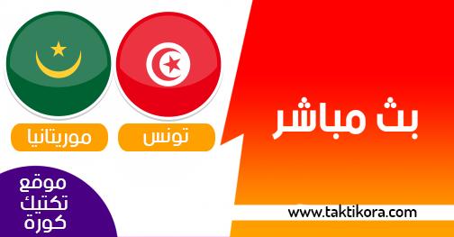 مشاهدة مباراة تونس وموريتانيا بث مباشر 02-07-2019 كأس الأمم الأفريقية