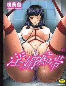淫媚痴帯 [Inbi Chitai]