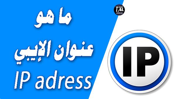 ما هو عنوان الإيبي و كيف يعمل IP adress