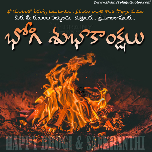 happy bhogi in telugu, telugu bhogi greetings, bhogi hd wallpapers free download, 2020 Bhogi greetings, telugu bhogi festival greetings