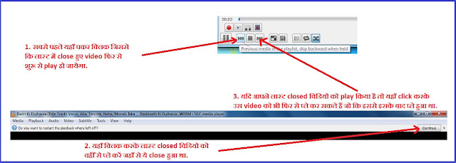 VLC Media Player hidden useful features play last closed video