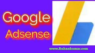 Adsense Ads Blogger Blog me kaise Lagaye hindi jankari