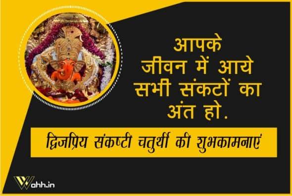 Dwijapriya Sankashti Chaturthi  Status