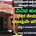 ಬಾಗಲಕೋಟೆ ಜಿಲ್ಲೆಯ ಜಮಖಂಡಿ ಪ್ರಾಥಮಿಕ ಆರೋಗ್ಯ ಕೇಂದ್ರದಲ್ಲಿವೆ ವಿವಿಧ ಹುದ್ದೆಗಳು Jamakhandi Primary Health Centre Various Vacancies for Direct Interview