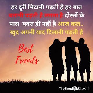 Dosti Shayari In Hindi 2020 ! दोस्ती शायरी, हिंदी फ्रेंडशिप शायरी