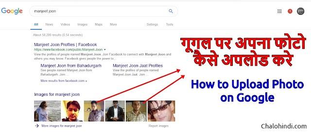 5 मिनट में गूगल पर अपना फोटो डाले | 100% Working Method