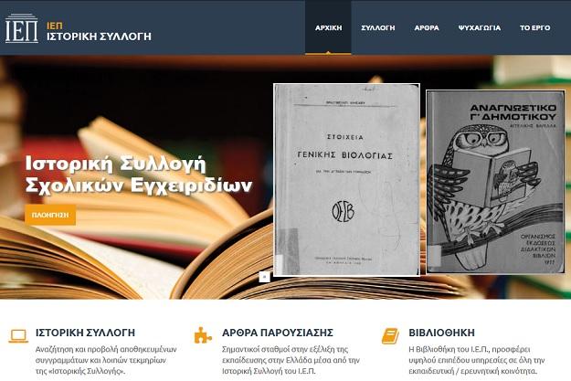 ΙΕΠ Ιστορική Συλλογή - Μία απίθανη ιστοσελίδα με πάνω από 6.000 παλιά σχολικά βιβλία