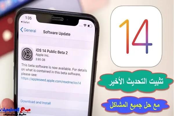 كيفية تنزيل تحديث iOS 14 وتثبيته على جهاز iPhone و iPad مع إصلاح جميع المشاكل الشائعة