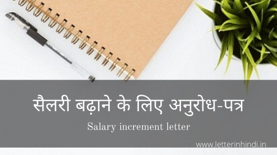 Salary increment application in hindi
