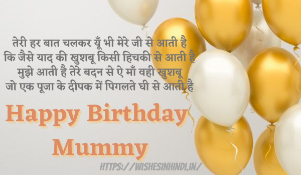 Happy Birthday Wishes in Hindi For Mother
