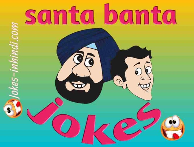 Funny Santa Banta jokes in hindi | New jokes in hindi