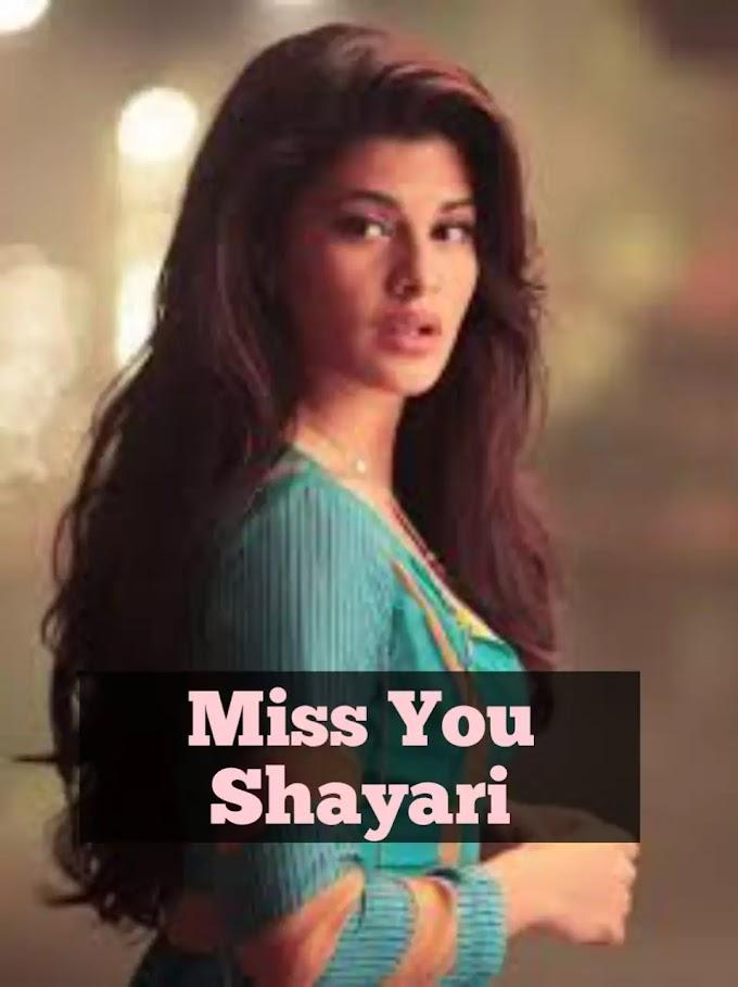 I miss u shayari in hindi with images मिस यू शायरी