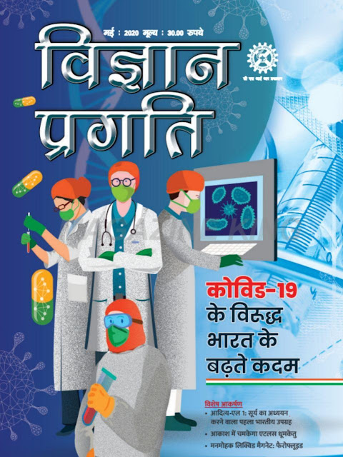Science Progress (May 2020) : For All Competitive Exam Hindi PDF Book