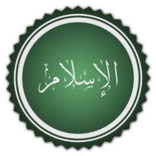 50 MP3s and 6 Albums of Al-Islamiyah Group - Al Islami - الإسلام - Al Islamiyah - الإسلامية image by wikimedia.org