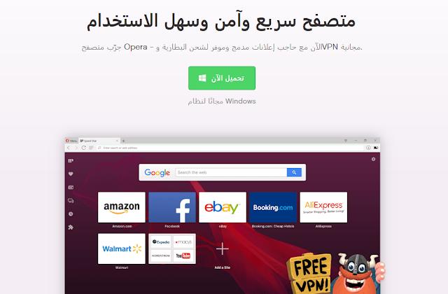 احدث اصدار : متصفح Opera 2017 عربي تحميل مجاني مباشر