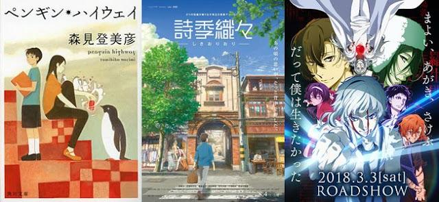 anime movie terbaru 2018 yang bagus dan sedih komedi