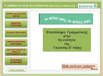 http://users.sch.gr/silegga/epan%206%20glossa%20e/story.html
