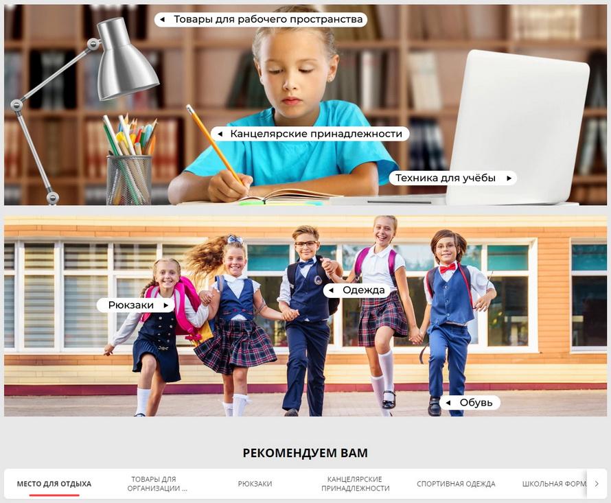 Собираем ребенка в школу: все нужное для учебы с доставкой из России