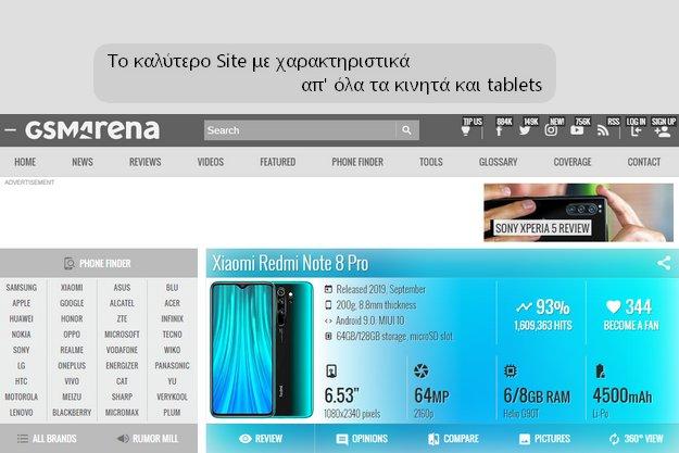 GSMArena: Βρείτε τα χαρακτηριστικά όλων των κινητών & tablets